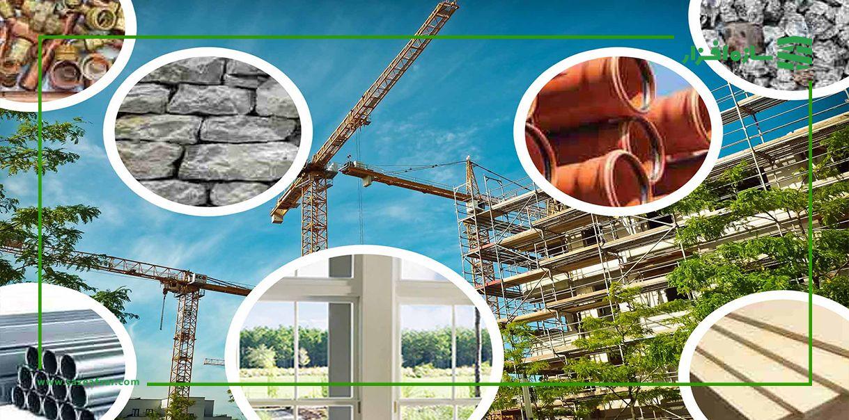مصالح ساختمان